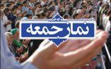 گزارش خطبه های نماز جمعه شهر وزوان ۱۲ بهمن ۹۷