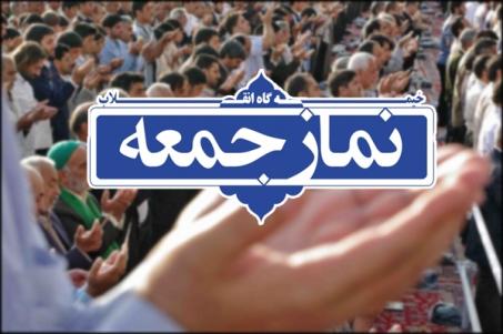نماز جمعه ی این هفته شهر وزوان در مسجد صاحب الزمان ۹۷/۱۱/۱۹