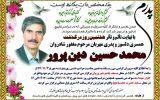 پیام تسلیت جامعهی فرهنگیان  شهر وزوان در پی درگذشت شادروان  محمدحسین دین پرور