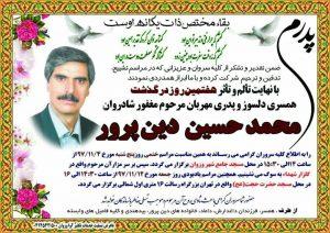 مراسم هفتمین روز در گذشت محمد حسین دین پرور