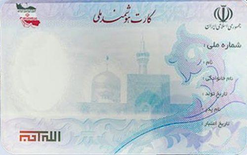 تبدیل کارت ملی به کارت بانکی اجرایی شد