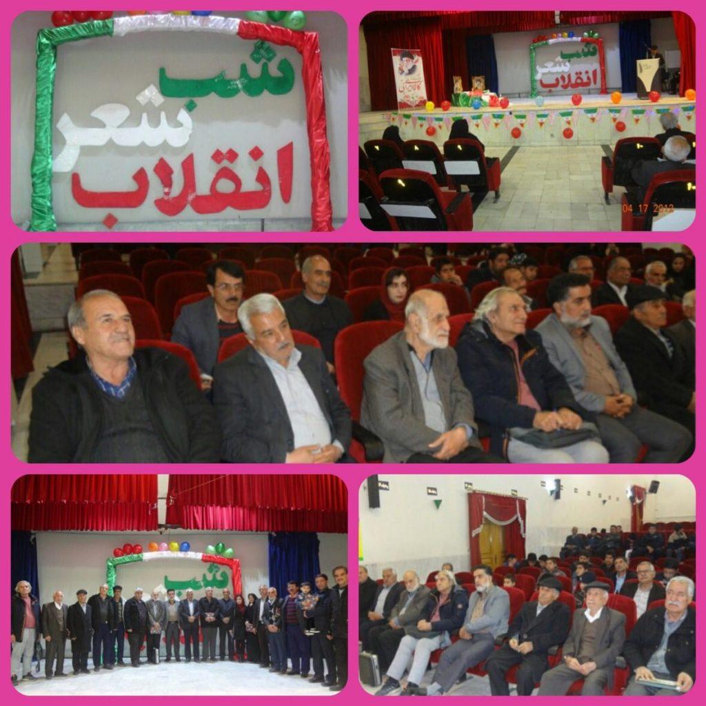 شب شعر انقلاب در محل سالن آمفی تئاتر شهرداری وزوان برگزارگردید