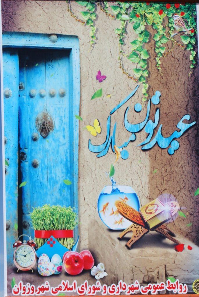 تصاویر دیدنی نوروز ۹۸ وزوان  که مزین شده به نام سال رونق تولید بر همگان مبارک:روابط عمومی شهرداری و شورای اسلامی شهر وزوان