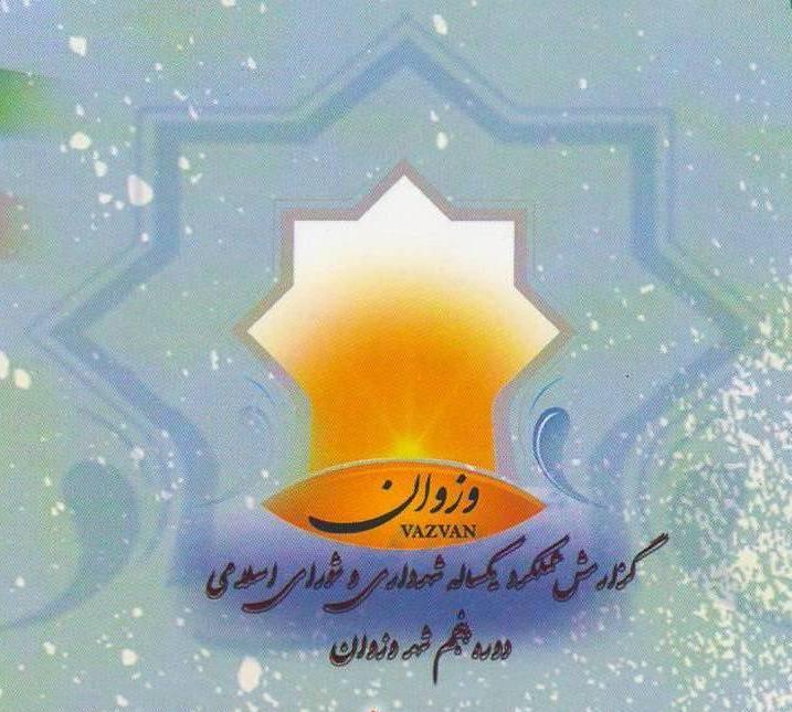 گزارش عملکرد یکساله شهرداری و شورای اسلامی دوره پنجم شهر وزوان