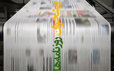 سال ۹۷ از چشم روزنامهنگاران