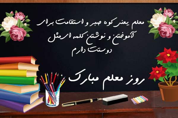وزوان آنلاین ،آفتاب بیدریغ معلم :روزت مبارک