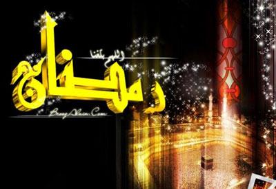 شهر رمضان الذی انزل فیه القرآن هدی لناس و بینات من الهدی و الفرقان