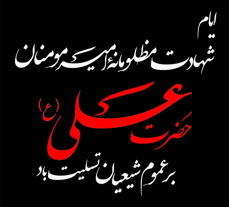 وزوان آنلاین :ایام شهادت مظلومانه امیر مومنان حضرت علی (ع) تسلیت باد