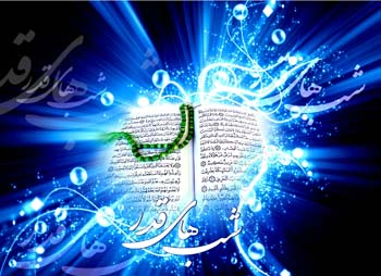 دعای روز نوزدهم ماه  مبارک  رمضان و  اعمال شب قدر