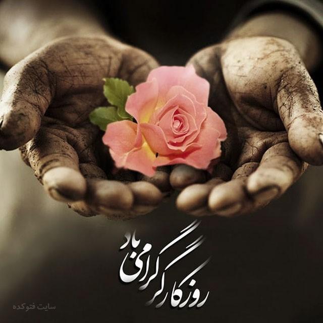 پیام تبریک شورای اسلامی وزوان : به مناسبت یازده اردیبهشت مصادف با اول ماه مه بعنوان روز جهانی کارگر