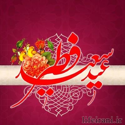 چهارشنبه ۱۵خرداد؛ اول ماه شوال و عید سعید فطر است