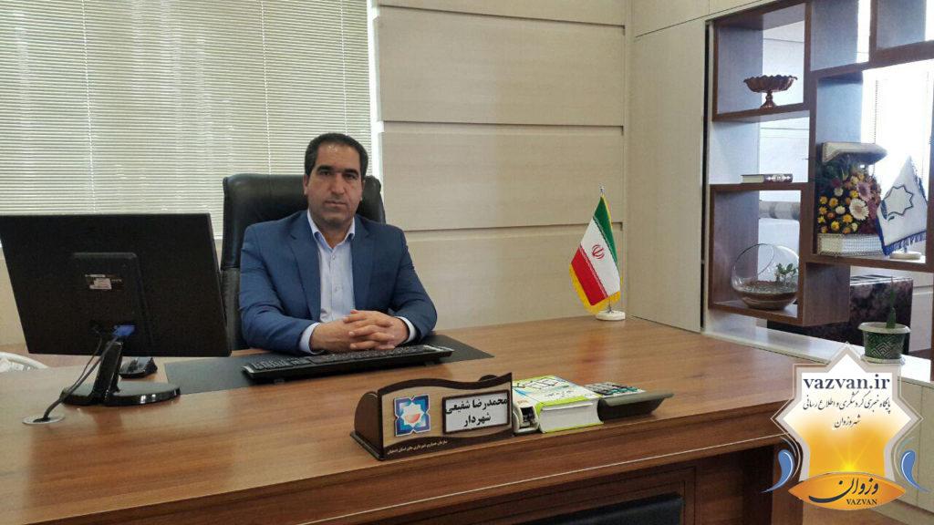 محمد رضا شفیعی – شهردار وزوان : ۱۴ تیر ماه روز شهرداریها و دهیاریها بر تلاشگران این عرصه مبارک باد  