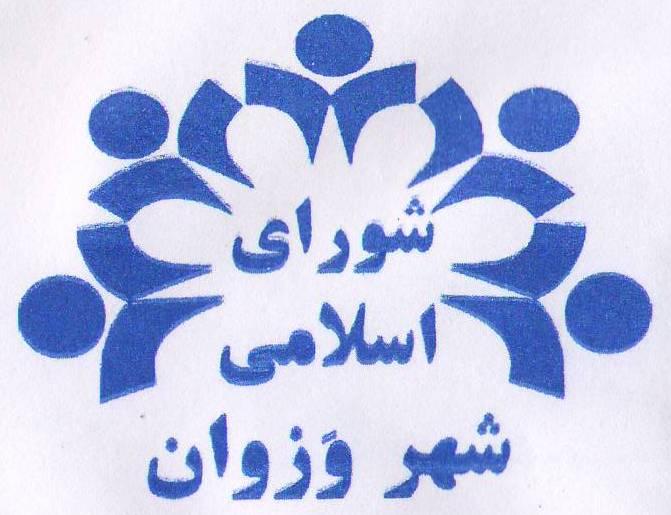 حسین صمیع رئیس شورای اسلامی :روز خبرنگار ورسانه را به تمام فعالان رسانه ای شهر وزوان تبریک و تهنیت می گوییم.