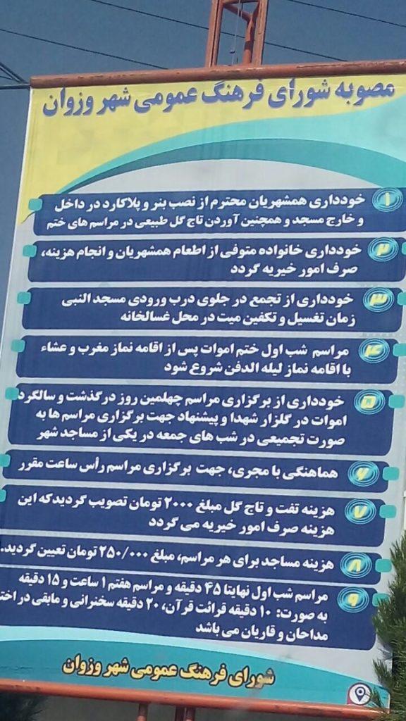 اطلاعیه :مصوبه شورای فرهنگ عمومی شهر وزوان