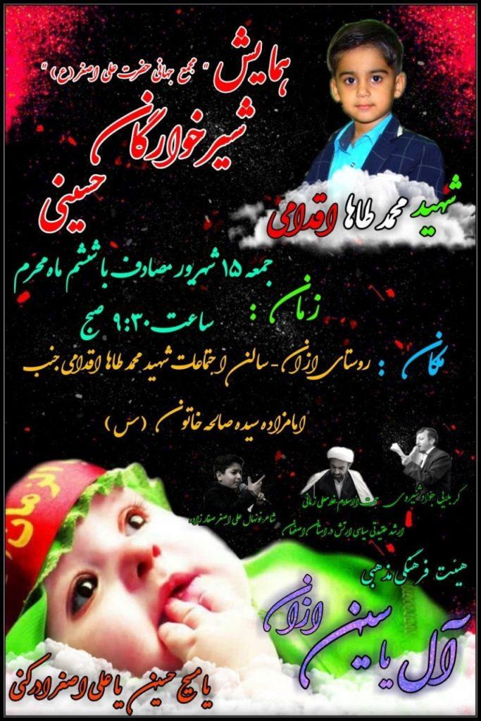 ازان :همایش شیر خوارگان حسینی پانزده شهریور۹۸ سالن شهید محمد طاها اقدامی