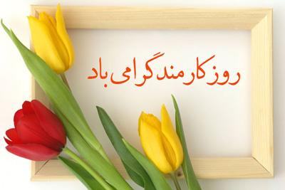 مدیریت سایت وزوان آنلاین :تقدیرنامه ویژه روز کارمند
