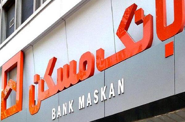 بانک مسکن شرایط بخشودگی اقساط معوق وام مسکن را اعلام کرد
