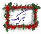 پیام تبریک روابط عمومی شهرداری وشورای اسلامی شهر وزوان: موفقیت ها ی  دانش آموختگان دبیرستان های  شهر وزوان