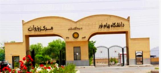 آقای دکتراحمد موذنی، به عنوان سرپرست دانشگاه پیام نور مرکز وزوان
