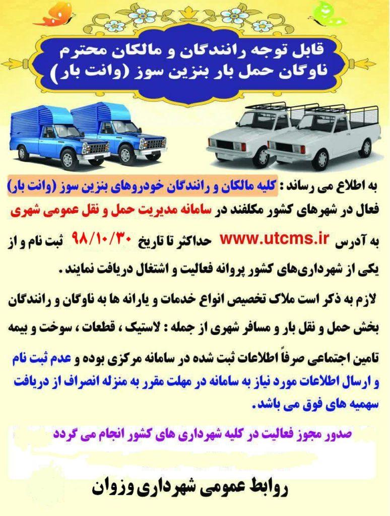 روابط عمومی شهرداری وزوان :قابل توجه رانندگان و مالکان محترم ناوگان حمل بار بنزین سوز (وانت بار )