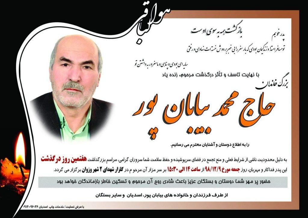 وزوان آنلاین :کارپسندیده خانواده محترم  مرحوم حاج محمدبیابان پور