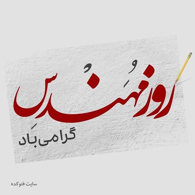 روز بزرگداشت خواجه نصیرالدین طوسی به همه ی مهندسین و همچنین دانشجویان رشته های مهندسی ایران زمین تبریک و تهنیت باد