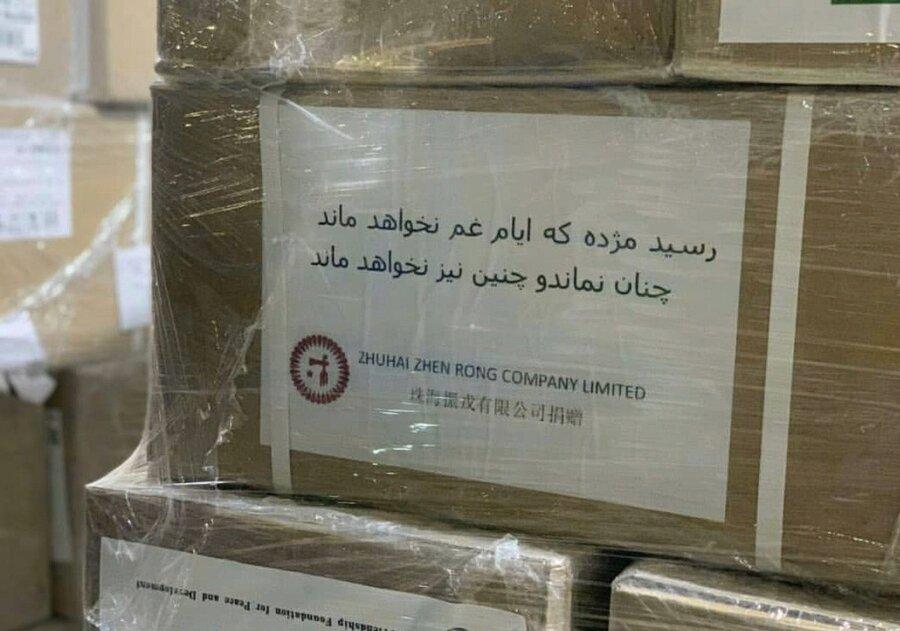 عکس | خوشذوقی چینیها و شعری که روی اقلام اهدایی به ایران برای مبارزه با کرونا نوشتند