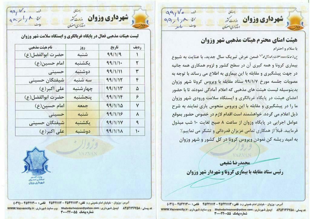 شهرداری وزوان :لیست هیئات مذهبی فعال در پایگاه غربالگری و ایستگاه سلامت شهر وزوان