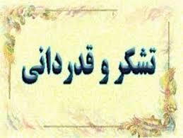 احسان گندمکار :جناب آقای مهندس شفیعی شهردار محترم وزوان