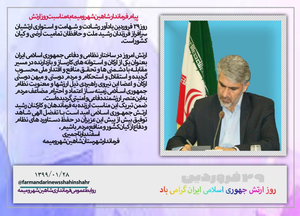 پیام فرماندار شهرستان شاهین شهر و میمه به مناسبت روز ارتش