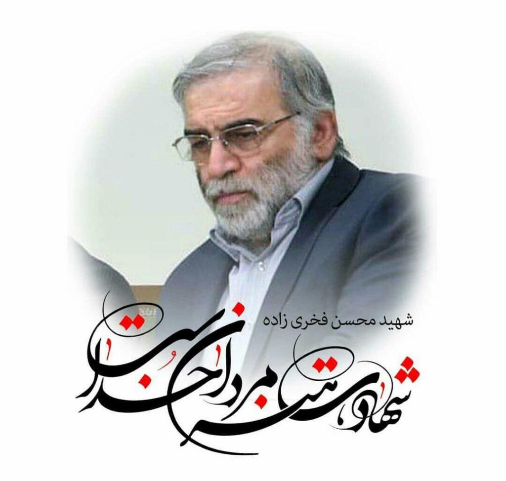 محمدرضا شفیعی شهردار وزوان:شهادت دکتر محسن فخری زاده دانشمند برجسته هسته ای ایران تبریک و تسلیت باد.