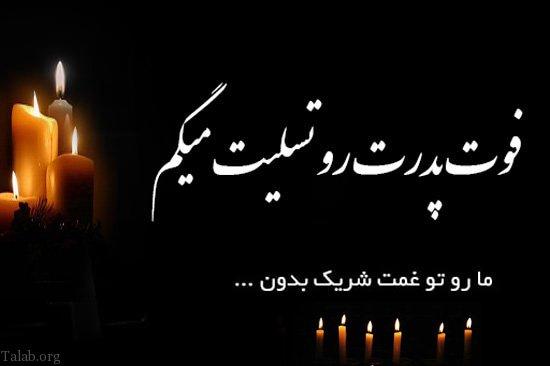 تقدیر و تشکر خانواده مرحوم  حاج سید جلال حسینی نژاد :کلٌ نفسٍ ذائقه الموت«آل عمران آیه ۱۸۵»