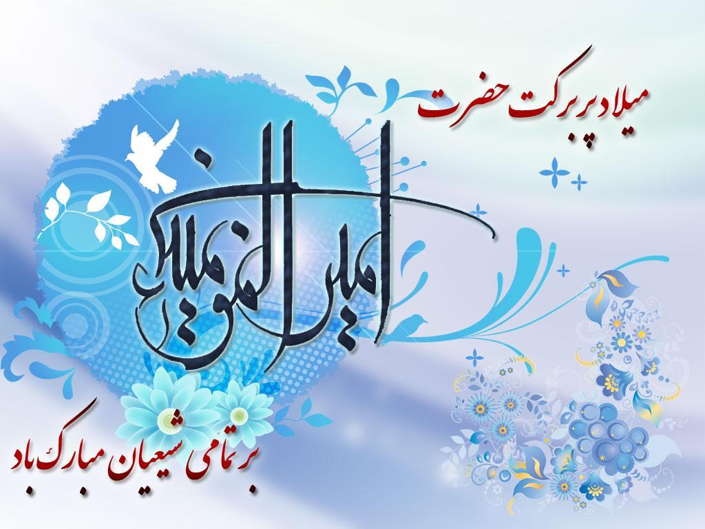 وزوان آنلاین : ۱۳ رجب، سالروز ولادت مولای متقیان حضرت علی (ع) میلاد مولود کعبه ، امیر مومنان ، حضرت علی (ع) مبارک و فرخنده باد 