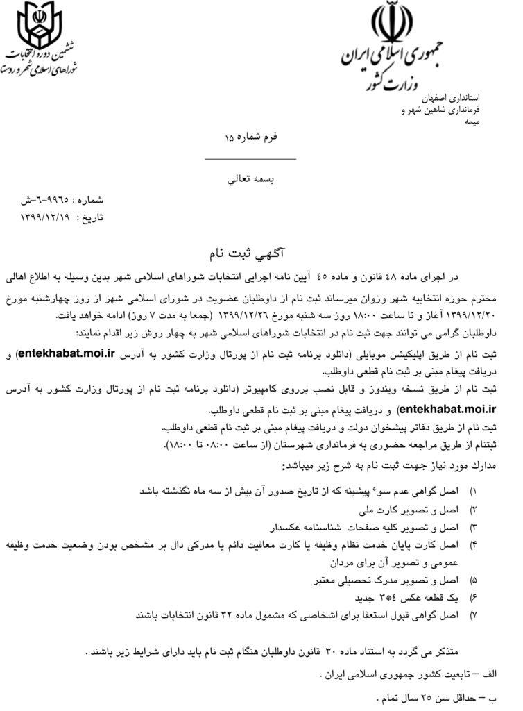 آگهی ثبت نام داوطلبان عضویت در شورای اسلامی شهر وزوان