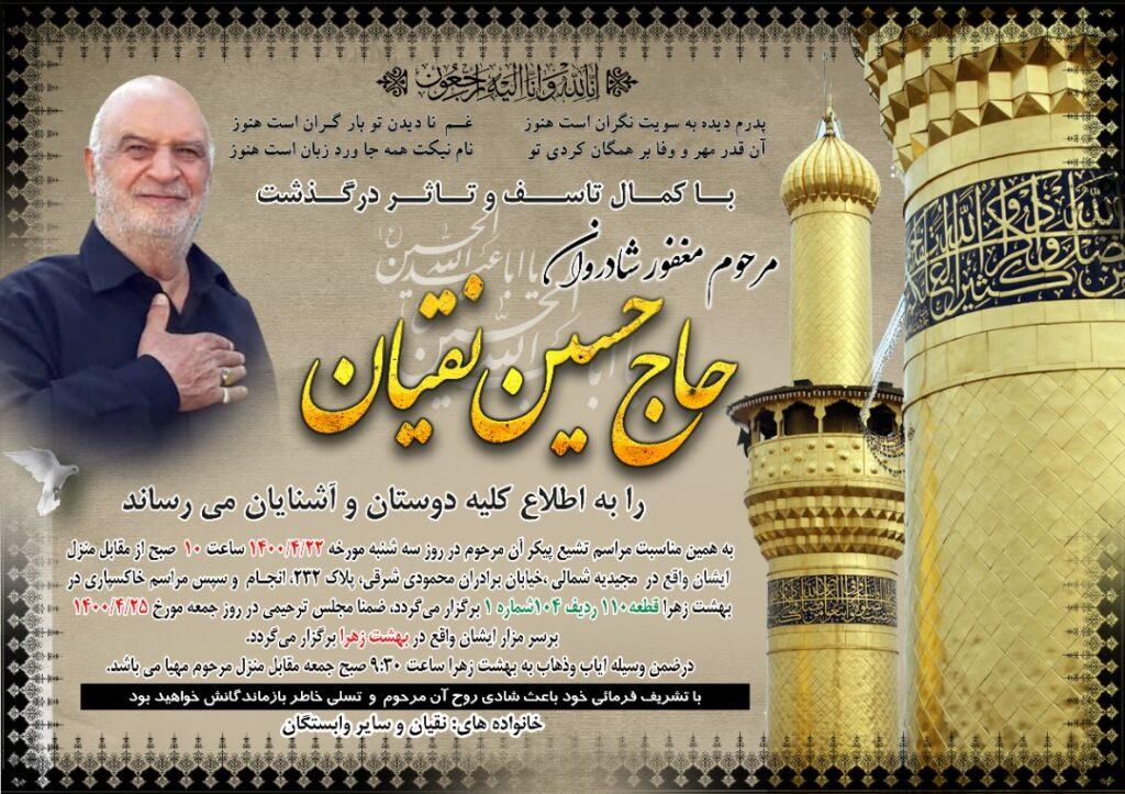 وزوان آنلاین :مراسم تشییع پیکر پاک پیر غلام اهل بیت حاج حسین نقیان